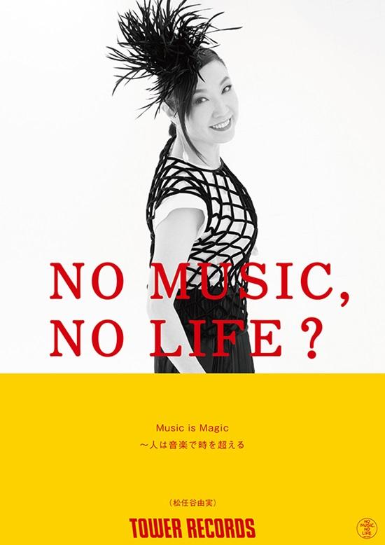 「NO MUSIC, NO LIFE?」松任谷由実