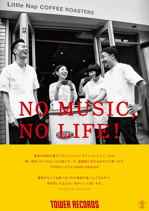 「NO MUSIC, NO LIFE!」YOSSY LITTLE NOISE WEAVER×ハンバート ハンバート