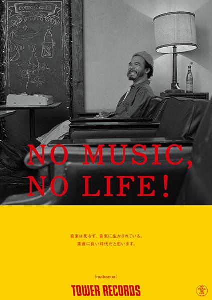 「NO MUSIC, NO LIFE!」mabanua
