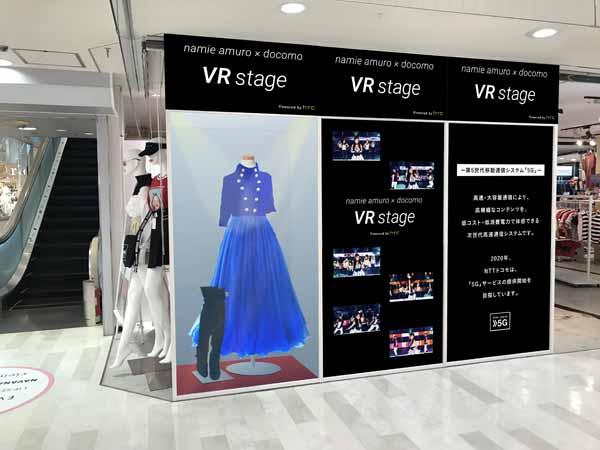 「namie amuro×docomo VR stage in SHIBUYA」会場イメージ