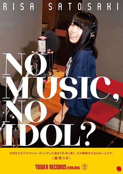 「NO MUSIC, NO IDOL?」里咲りさ コラボレーションポスター