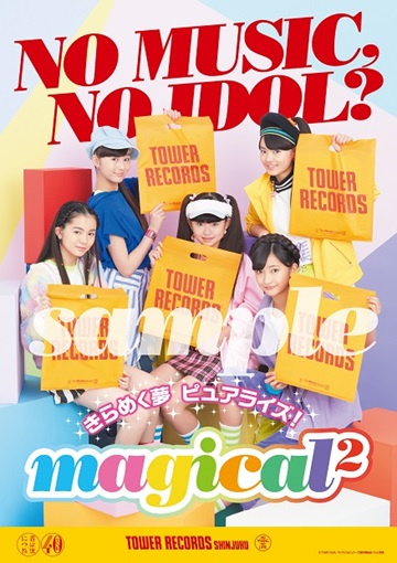 NO MUSIC, NO IDOL?ポスター_magical2