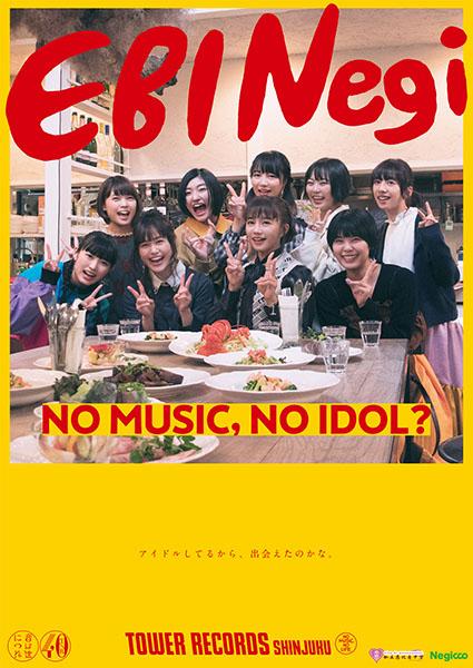 「NO MUSIC, NO IDOL?」私立恵比寿中学×Negicco