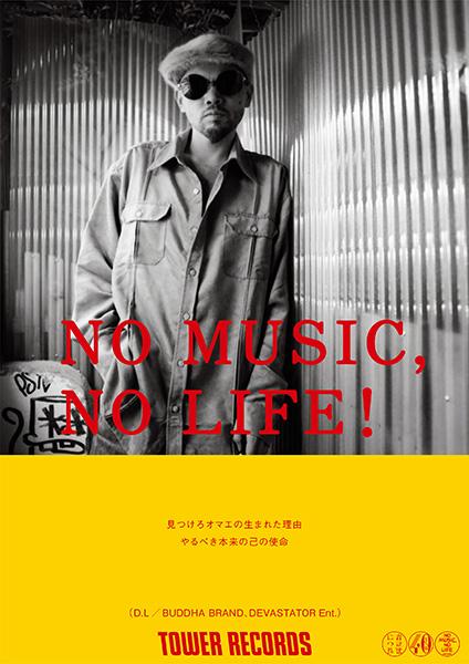 「NO MUSIC, NO LIFE.」ポスター D.L(photo : Ryuichi Mizusawa © DEVASTATOR Ent. 2002-2019)