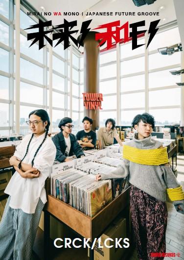 「未来ノ和モノ~JAPANESE FUTURE GROOVE~」第15弾にCRCK/LCKSが決定!