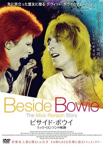Beside Bowie ジャケット