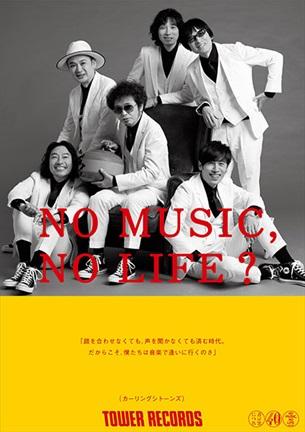 「NO MUSIC, NO LIFE.」ポスター カーリングシトーンズ