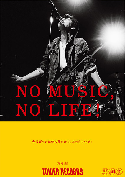 「NO MUSIC, NO LIFE.」ポスター意見広告シリーズに、尾崎豊が登場。