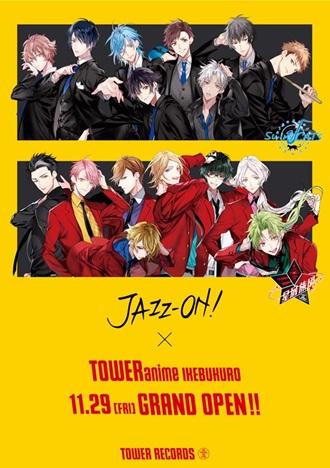 TOWERanime IKEBUKUROオープン記念コラボ『JAZZ-ON!』