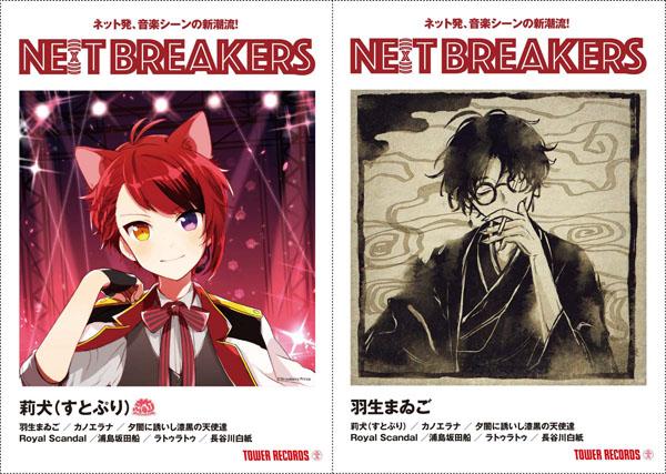 「NE(X)T BREAKERS」両開き表紙
