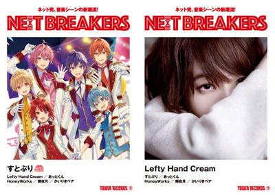 「NE(X)T BREAKERS」小冊子(両開き表紙イメージ)