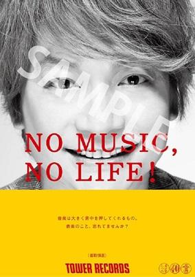 「NO MUSIC, NO LIFE.」ポスター 香取慎吾
