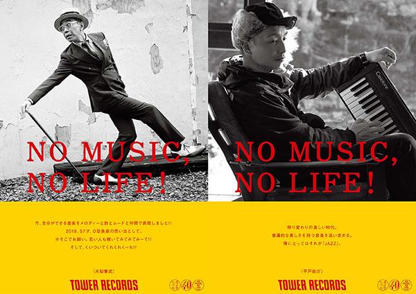 「NO MUSIC, NO LIFE.」ポスター意見広告シリーズに木梨憲武と平戸祐介が初登場!
