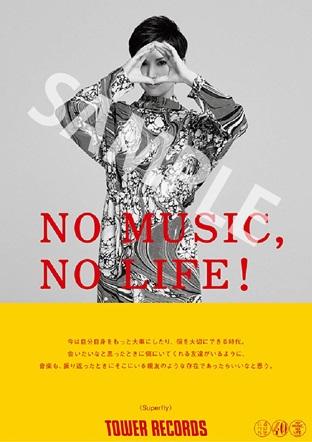 「NO MUSIC, NO LIFE.」ポスター Superfly