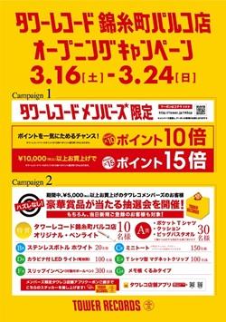 錦糸町パルコ店オープニングキャンペーンポスター