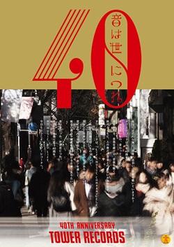 タワーレコード日本上陸40周年記念ポスター
