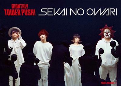 マンスリー・タワー・プッシュ コラボポスター「SEKAI NO OWARI」