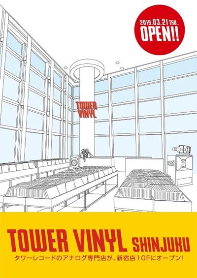 TOWER VINYL SHINJUKU