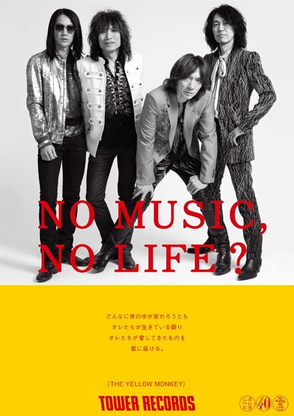 「NO MUSIC, NO LIFE?」THE YELLOW MONKEY