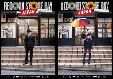 RECORD STORE DAY ヴィジュアル