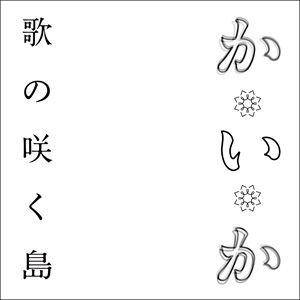 歌の咲く島(配信Single)