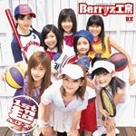 Berryz工房 1st 超ベリーズ