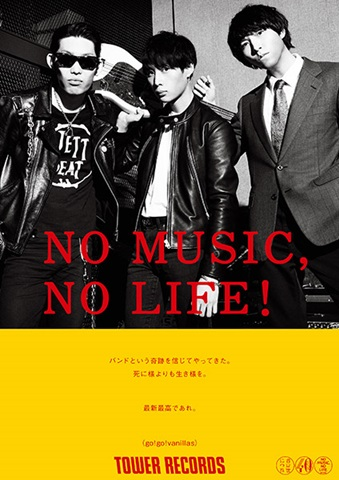 「NO MUSIC, NO LIFE!」go!go!vanillas