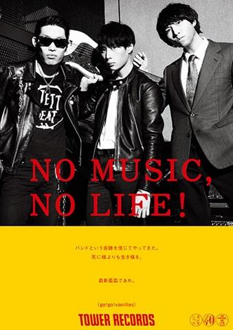 「NO MUSIC, NO LIFE!」go!go!vanillas
