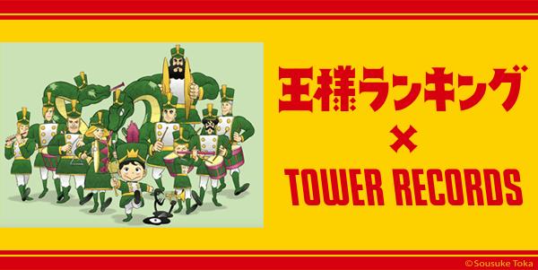 王様ランキング × TOWER RECORDS