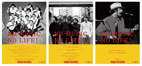 「NO MUSIC, NO LIFE!」吾妻光良 & The Swinging Boppers、NUMBER GIRL、萩原健一