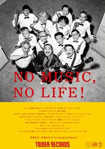 「NO MUSIC, NO LIFE!」吾妻光良 & The Swinging Boppers
