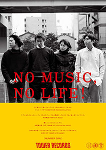 「NO MUSIC, NO LIFE!」NUMBER GIRL