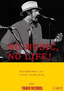 「NO MUSIC, NO LIFE!」萩原健一