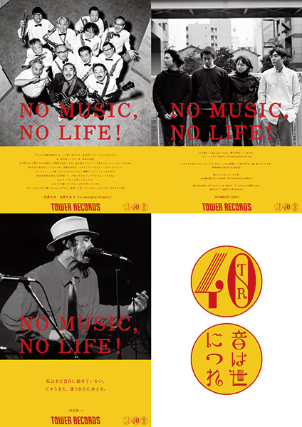 「NO MUSIC, NO LIFE.」ポスター意見広告シリーズに 吾妻光良 & The Swinging Boppers、NUMBER GIRL、萩原健一の3組が登場!