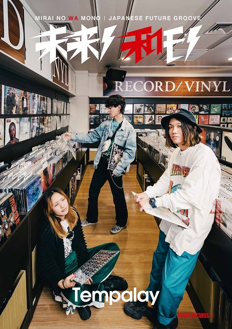 Tempalayが「未来ノ和モノ~JAPANESE FUTURE GROOVE~」  第12弾に決定! ~タワレコで特集ページを掲載したフリーペーパー配布や直筆サイン入りポスターをプレゼント~