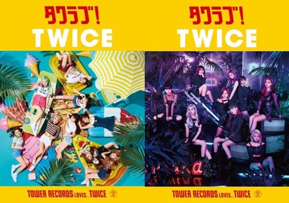 TWICEがタワレコ愛と感謝の応援キャンペーン「タワラブ」の第一弾アーティストに決定!