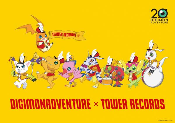 デジモンアドベンチャー 20th Anniversary × TOWER RECORDS CAFE ~集まれ!選ばれし子供達~