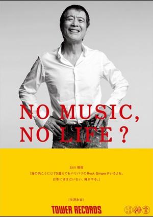 NO MUSIC, NO LIFE._矢沢永吉