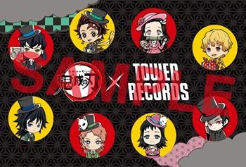 「鬼滅の刃 × TOWER RECORDS」特典ポストカード