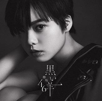 欅坂46「黒い羊」