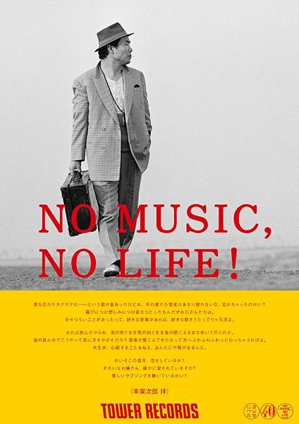 「NO MUSIC, NO LIFE!」車寅次郎(渥美清)