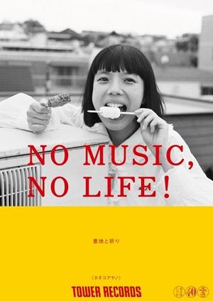 NMNL!_kaneko, ayano
