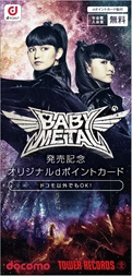 BABYMETAL_original d point card台紙