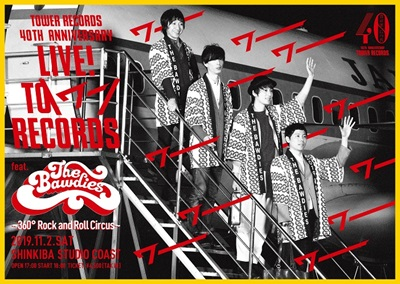 TOWER RECORDS 40th anniversary LIVE! TO \ワー/ RECORDS  feat. THE BAWDIES 〜360° Rock and Roll Circus〜