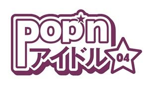 POP'n アイドル04 LOGO