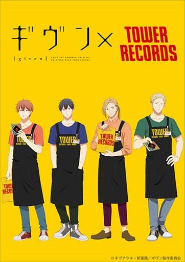 「ギヴン × TOWER RECORDS」メインヴィジュアル