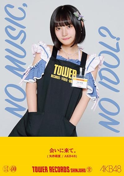 「NO MUSIC, NO IDOL?」AKB48