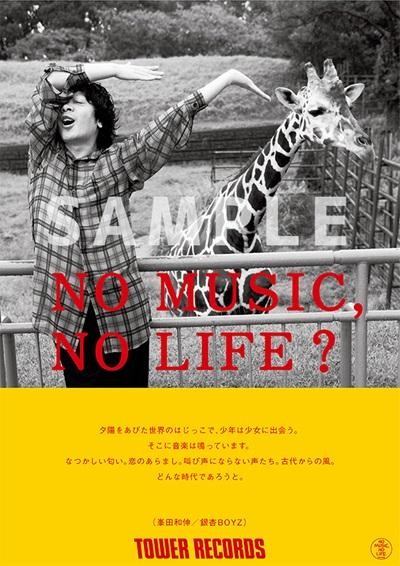 NMNL_銀杏BOYZ