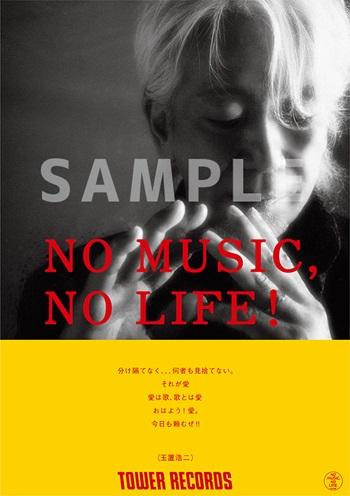 「NO MUSIC, NO LIFE.」ポスター 玉置浩二