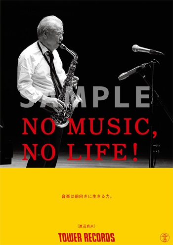 「NO MUSIC, NO LIFE.」ポスター 渡辺貞夫